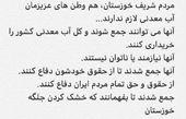 انتقاد حامد بهداد به خرید آب معدنی برای مردم خوزستان + عکس
