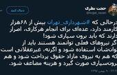 توئیتر:68 هزار کارمند و رفتار دوگانه شهرداری تهران