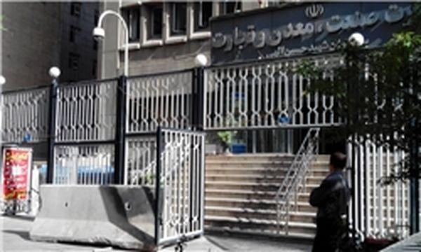 پلمب ساختمان وزارت صنعت باز شد