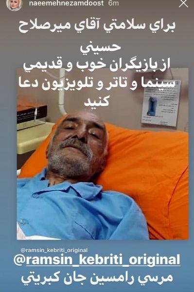 عیادت نعیمه نظام دوست از بازیگر پیشکسوت+عکس