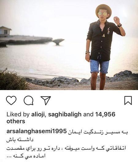 ارسلان قاسمی لب ساحل