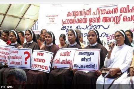 رسوایی اخلاقی به اعتصاب در هند انجامید