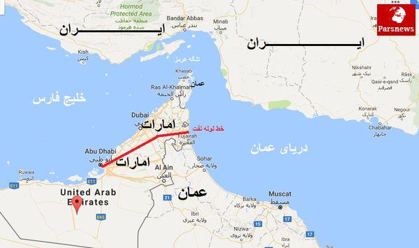 تلاش امارات برای دور زدن تنگه هرمز/ بی توجهی به موضوع راهبردی اهمیت تنگه هرمز در ایران