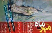 نمایشگاه نقاشی مهر و ماه در برازجان افتتاح شد