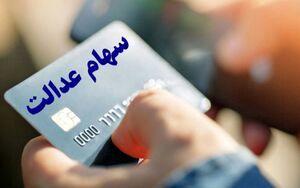 صدور کارت اعتباری به مشمولان سهام عدالت