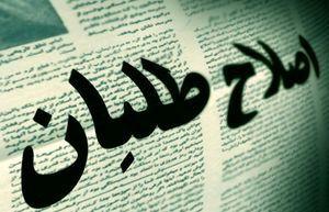 واکنش معاون سابق شهرداری تهران به دروغ سازی های اصلاح طلبان