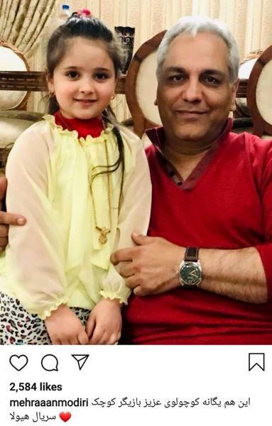 مهران مدیری و دختر هیولایی ای + عکس