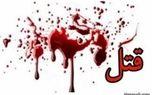 قتل فجیع به جرم نگاه کردن به فتانه