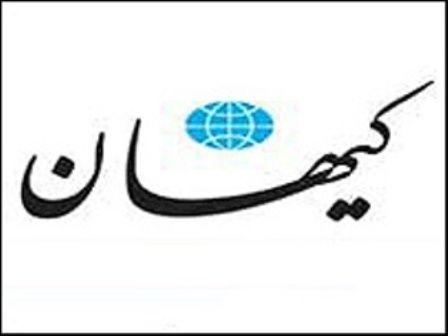 کیهان: حضور بازیگر منتسب به فرقه ضاله در رسانه ملی