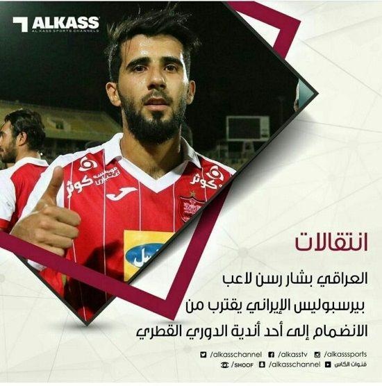 بشار رسن از پرسپولیس به قطر میرود!