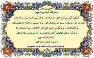 شرح دعای روز دوم ماه مبارک رمضان+ صوت