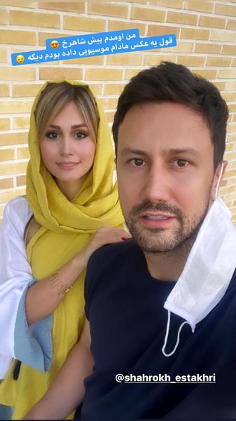 عکس مادام موسیویی شاهرخ استخری و همسرش
