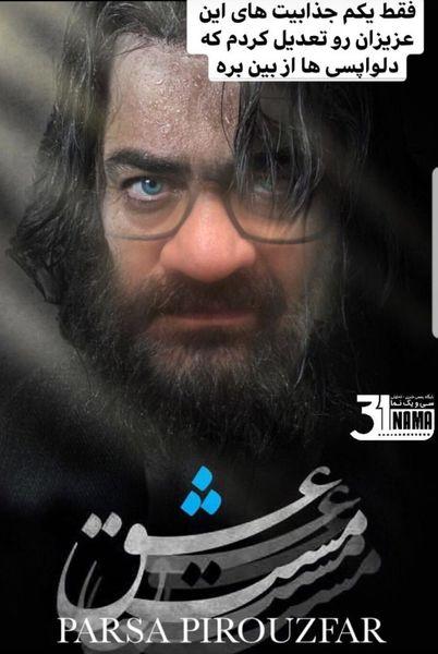 رونمایی از پوستر مهراب قاسمخانی برای فیلم مست عشق!