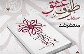 ایرانیها از چه زمانی در ماه محرم عزاداری میکردند؟