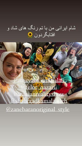 شام ایرانی بهاره رهنما + عکس