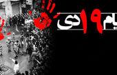 حماسه ۱۹ دی ماه؛ دومینویی که زمینهساز پیروزی انقلاب اسلامی شد