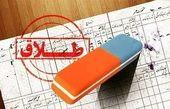 پاک شدن اسم همسرسابق از شناسنامه+ جزئیات