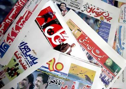 نیم صفحه روزنامه های ورزشی امروز ۹۲/۱۲/۱۰