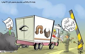 کاریکاتور:اختصاص دلار دولتی برای واردات ریش و کلاه گیس!