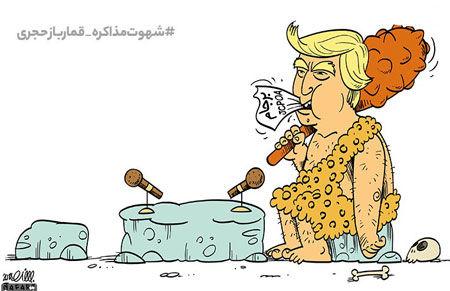 کاریکاتور شهوت مذاکرهِ قمارباز حجری!!!