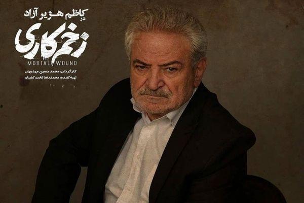 علت حضور کاظم هژیرآزاد در زخم کاری + عکس