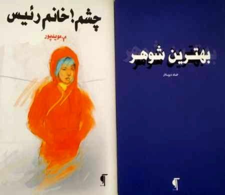 دو رمان دراماتیک در بازار کتاب ایران