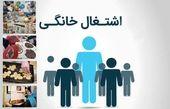 اشتغالزایی برای۶هزارزن سرپرست خانوار/اصلاح الگوی مشاغل خانگی
