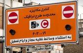 زمان اجرای مجدد طرح ترافیک تهران