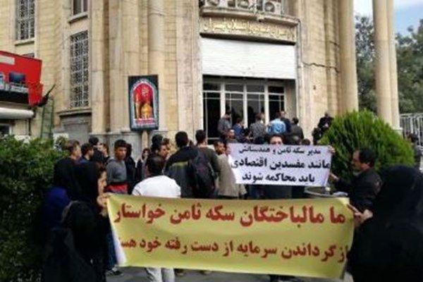تجمع مالباختگان سکه ثامن مقابل دادسرای عمومی و انقلاب تهران