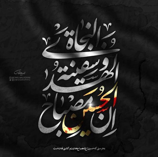 عزاداری حسام نواب صفوی