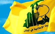 هشدار حزبالله لبنان به رژیم صهیونیستی