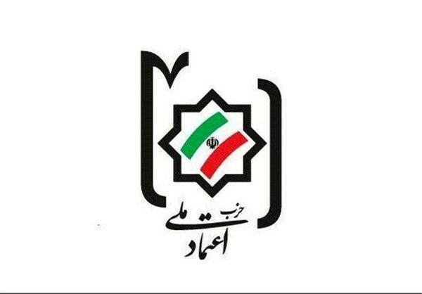 «کودتا» در اعتماد ملی