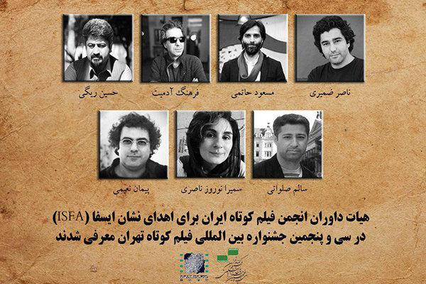 معرفی داوران اهدای نشان «ایسفا» در جشنواره فیلم کوتاه تهران