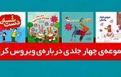 کتاب هایی برای روزهای کرونایی کودکان
