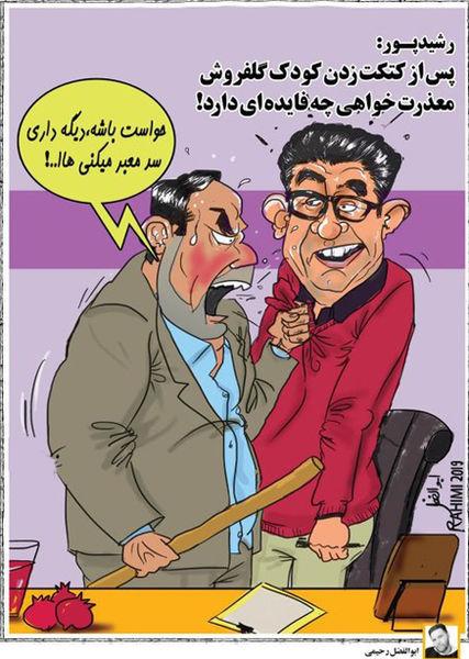 کاریکاتور  واکنش مامور شهرداری کرمان به رشیدپور!