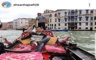 سیر و سیاحت ملوکانه احسان حاج صفی