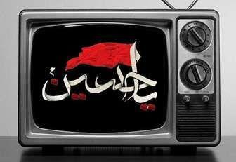 ویژهبرنامههای تلویزیون برای روزهای پایانی ماه صفر