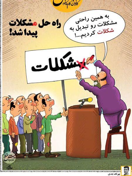 کارتون/ راه حل مشکلات کشور!