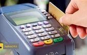 سفارش پیتزا به قیمت خالی شدن حساب بانکی / پیک موتوری از کارت های بانکی کپی می گرفت