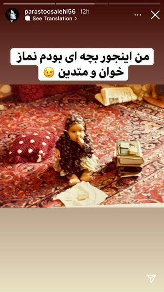 پرستو صالحی در کودکی/ عکس