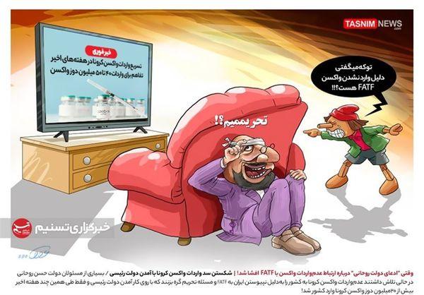عکسی از افشای ادعای دولت روحانی درباره ارتباط عدم واردات واکسن با FATF !