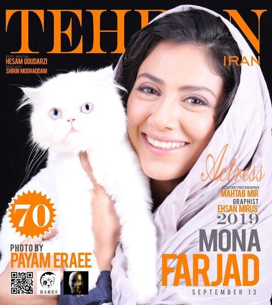 مارال فرجاد و حیوان خانگی اش روی جلد مجله انگلیسی زبان+عکس