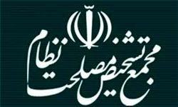 الگوی پیشرفت در دستور کار مجمع تشخیص قرار گرفت