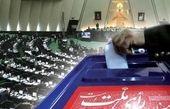 انتخابات تناسبی مجلس یا المپیاد جهانی ریاضی؟/ مصوبهای که برخی نمایندگان هم نمیدانند چیست!
