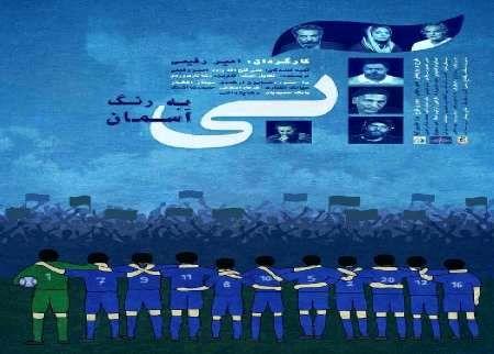 تاریخچه باشگاه استقلال روی پرده سینما چارسو