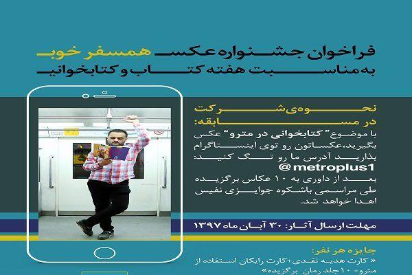 مسابقه عکاسی با موضوع کتابخوانی در مترو تهران