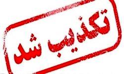 تکذیب یک خبر درباره آب شرب اصفهان