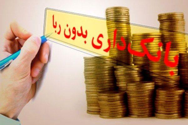 فاکتورهایی برای بانکداری اسلامی