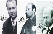 «شریعتی به روایت اسناد ساواک»