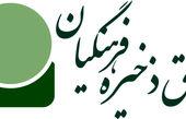 توییتر:: محکوم امنیتی در صندوق فرهنگیان چه می کند